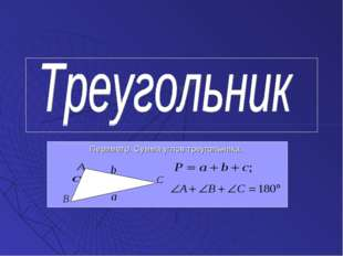 Периметр. Сумма углов треугольника.