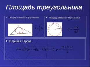 Формула Герона Площадь описанного треугольника Площадь вписанного треугольника