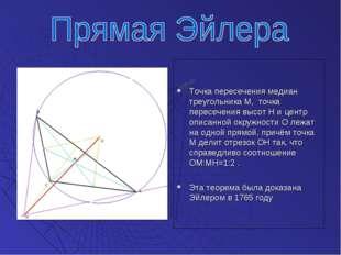 Точка пересечения медиан треугольника М, точка пересечения высот Н и центр о