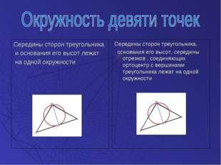 Середины сторон треугольника и основания его высот лежат на одной окружности
