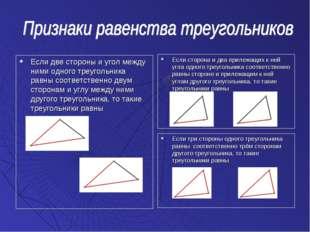 Если две стороны и угол между ними одного треугольника равны соответственно д