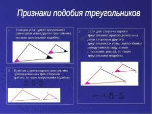 2Если две стороны одного треугольника пропорциональны двум сторонам другого