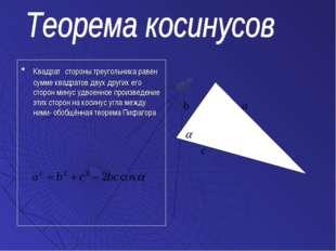 Квадрат стороны треугольника равен сумме квадратов двух других его сторон мин
