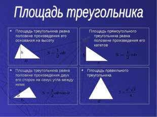 Площадь треугольника равна половине произведения его основания на высоту Площ