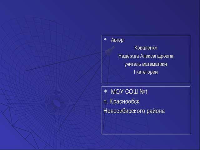 Автор: Коваленко Надежда Александровна учитель математики I категории МОУ СОШ...