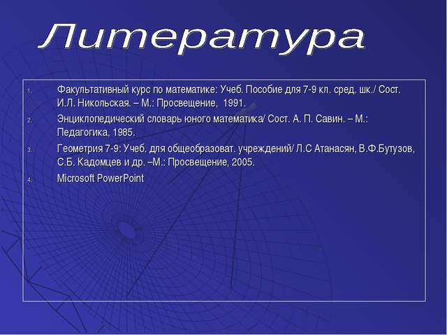 Факультативный курс по математике: Учеб. Пособие для 7-9 кл. сред. шк./ Сост....
