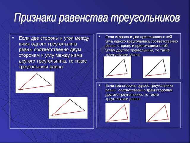 Если две стороны и угол между ними одного треугольника равны соответственно д...