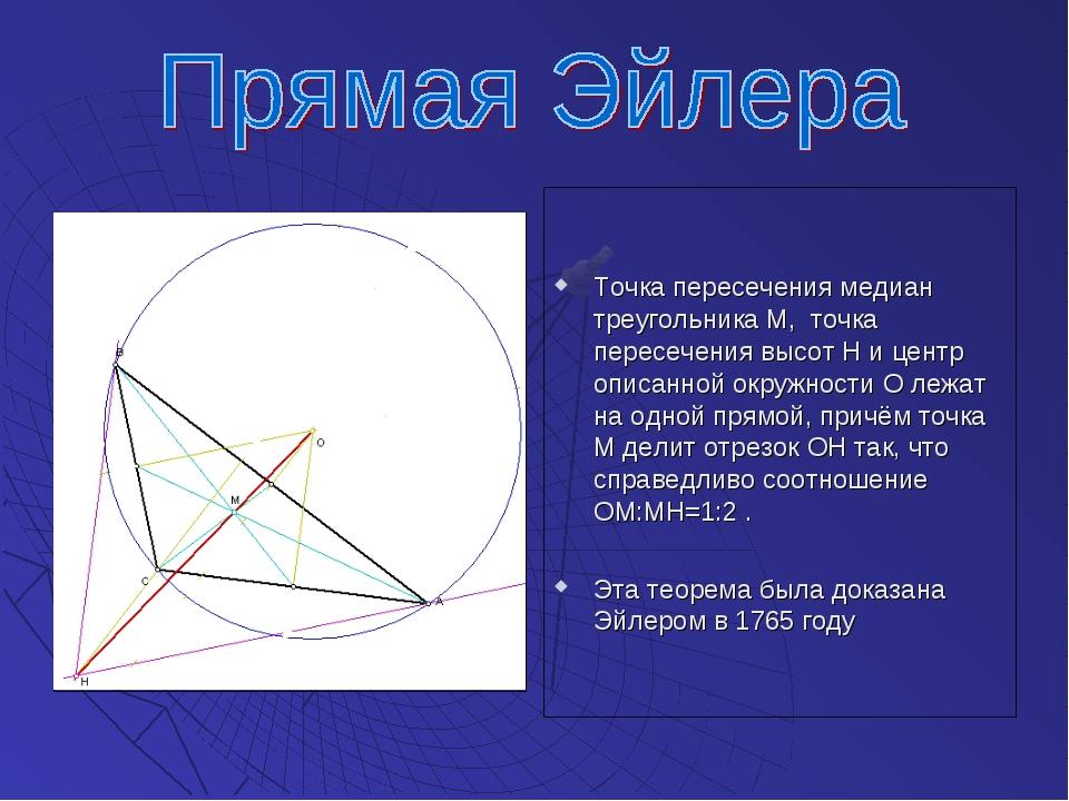 Точка пересечения медиан треугольника М, точка пересечения высот Н и центр о...