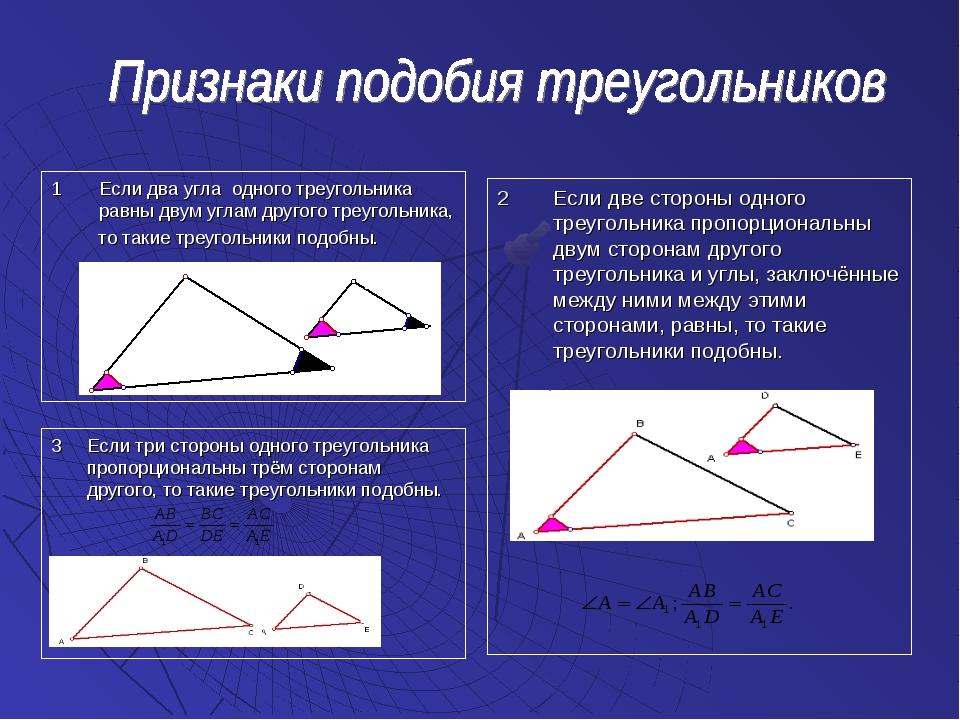 2Если две стороны одного треугольника пропорциональны двум сторонам другого...