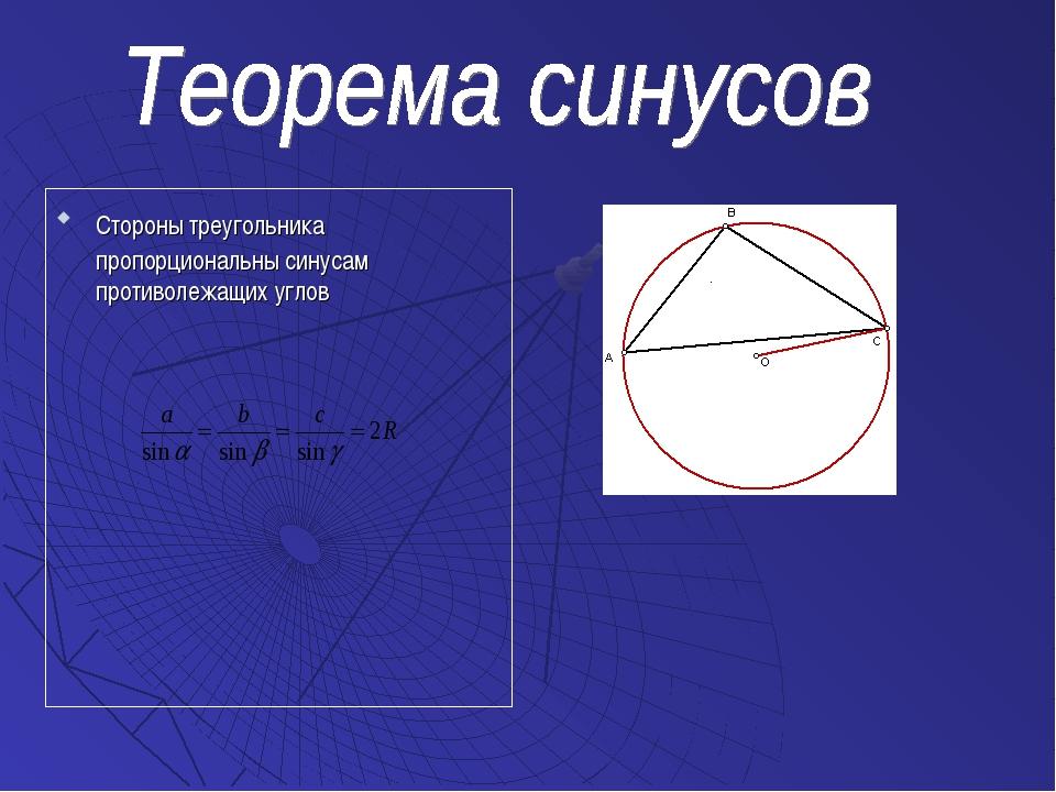 Стороны треугольника пропорциональны синусам противолежащих углов