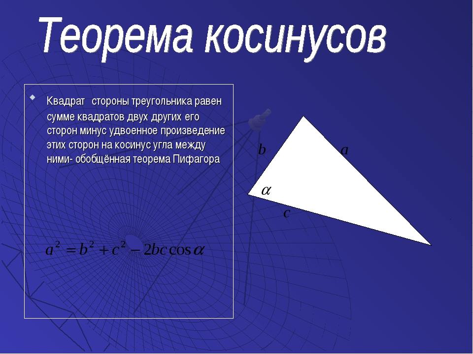 Квадрат стороны треугольника равен сумме квадратов двух других его сторон мин...