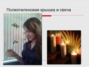 Полиэтиленовая крышка и свеча
