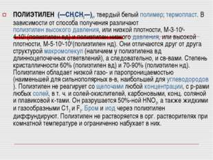 ПОЛИЭТИЛЕН (—СН2СН2—)n, твердый белыйполимер;термопласт. В зависимости от