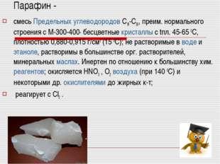Парафин - смесьПредельных углеводородовC18-C35, преим. нормального строения