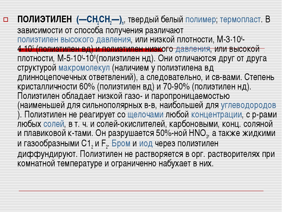 ПОЛИЭТИЛЕН (—СН2СН2—)n, твердый белыйполимер;термопласт. В зависимости от...