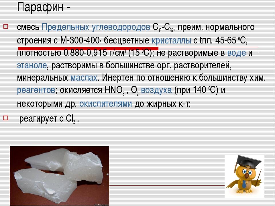 Парафин - смесьПредельных углеводородовC18-C35, преим. нормального строения...