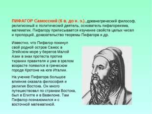 ПИФАГОР Самосский (6 в. до н. э.), древнегреческий философ, религиозный и пол