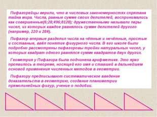 Пифагорейцы верили, что в числовых закономерностях спрятана тайна мира. Числ