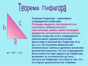 Теорема Пифагора – важнейшее утверждение геометрии. Площадь квадрата, построе