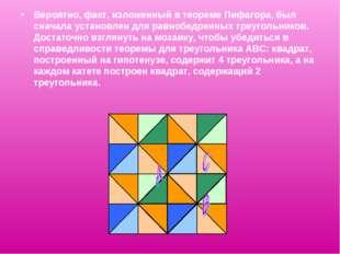 Вероятно, факт, изложенный в теореме Пифагора, был сначала установлен для рав