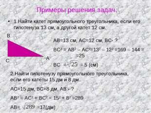 Примеры решения задач. 1.Найти катет прямоугольного треугольника, если его ги