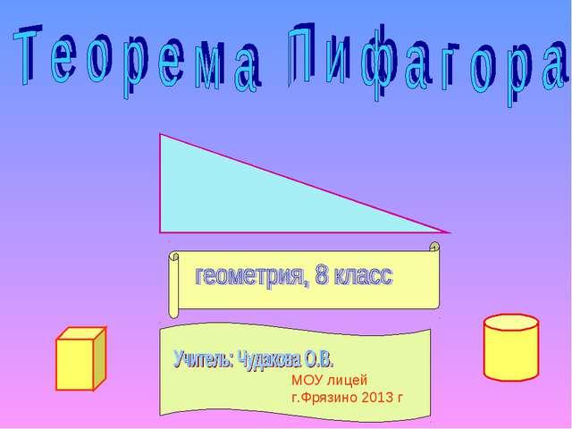 МОУ лицей г.Фрязино 2013 г