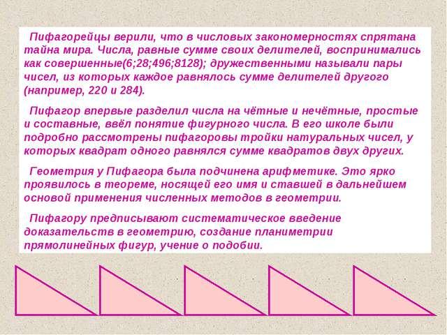 Пифагорейцы верили, что в числовых закономерностях спрятана тайна мира. Числ...