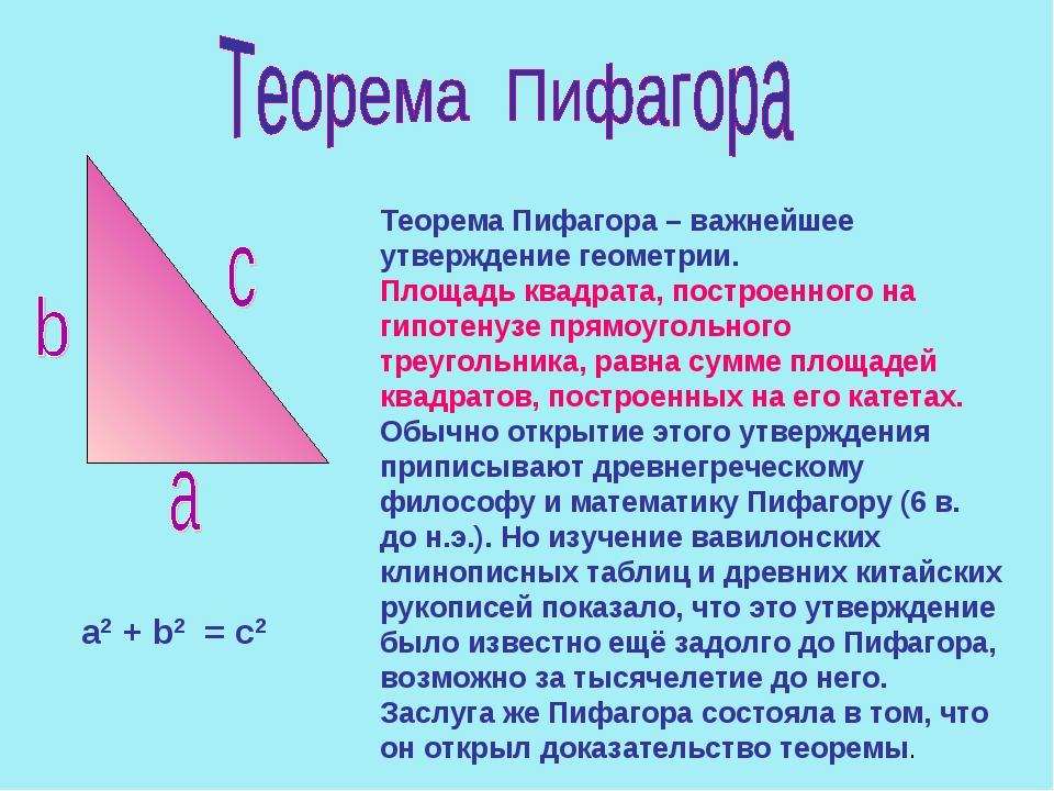Теорема Пифагора – важнейшее утверждение геометрии. Площадь квадрата, построе...