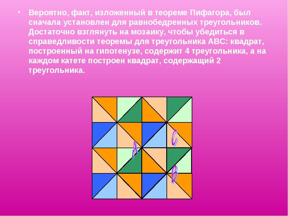 Вероятно, факт, изложенный в теореме Пифагора, был сначала установлен для рав...
