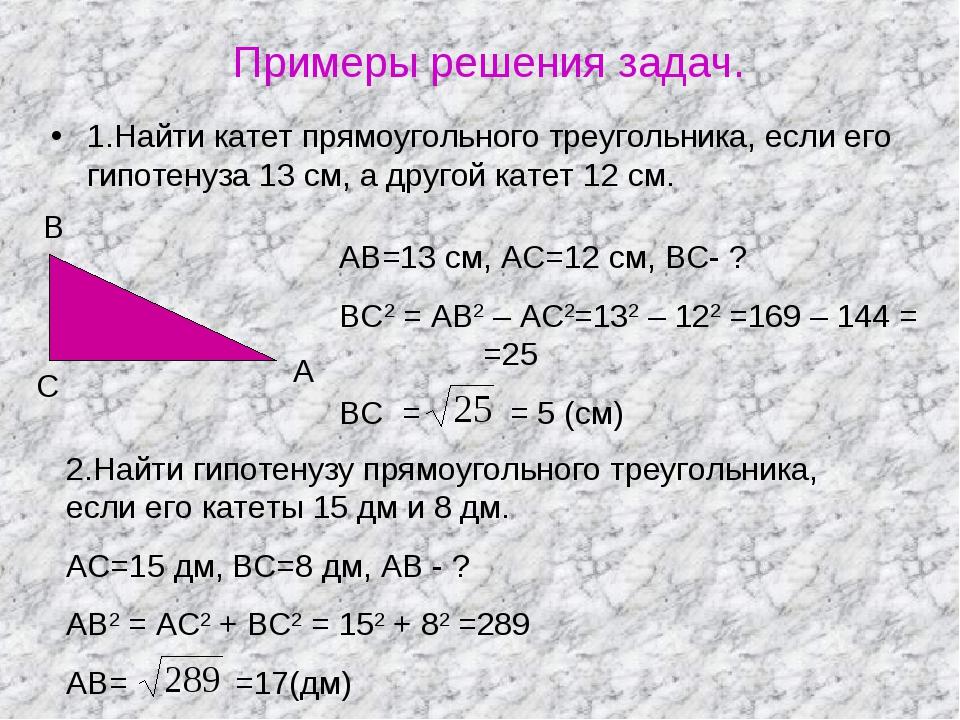 Примеры решения задач. 1.Найти катет прямоугольного треугольника, если его ги...