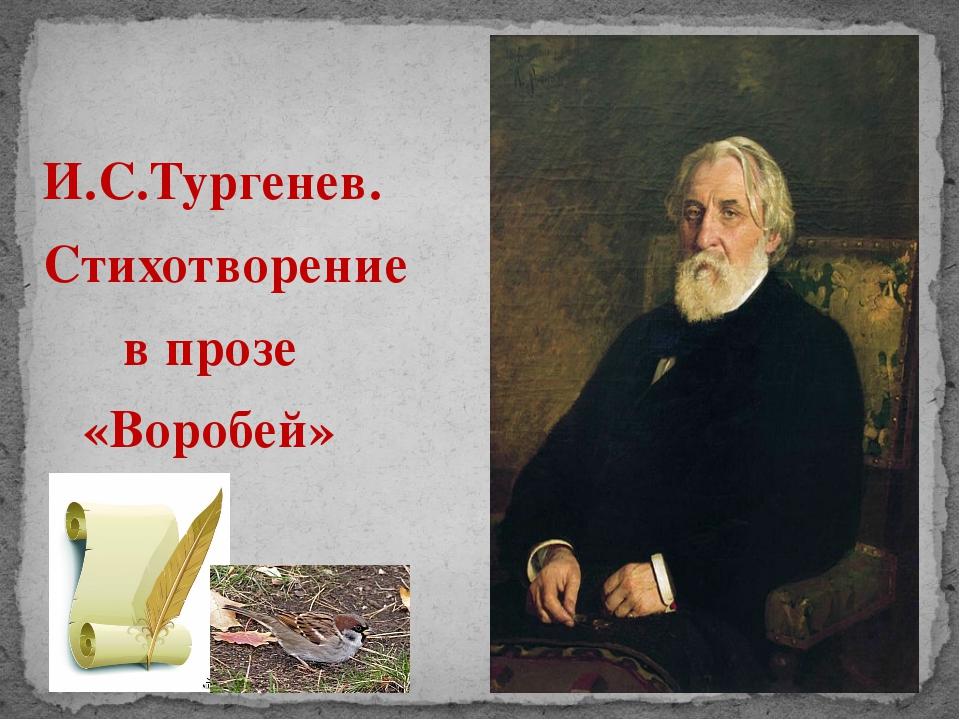 Тургенев стихи в прозе воробьи
