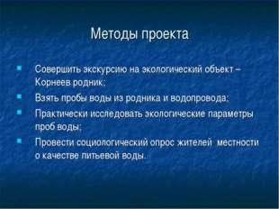 Методы проекта Совершить экскурсию на экологический объект – Корнеев родник;