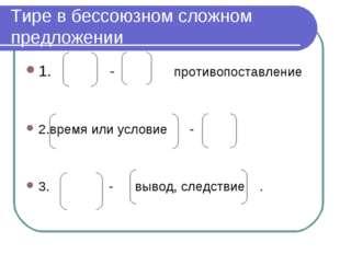 Тире в бессоюзном сложном предложении 1. - противопоставление 2.время или усл