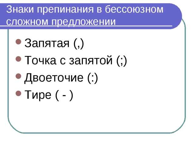 Знаки препинания в бессоюзном сложном предложении Запятая (,) Точка с запятой...