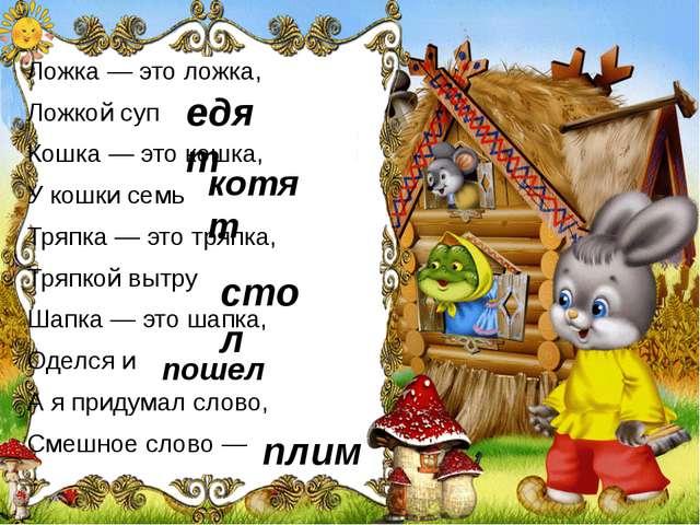 Ложка — это ложка, Ложкой суп Кошка — это кошка, У кошки семь Тряпка — это тр...