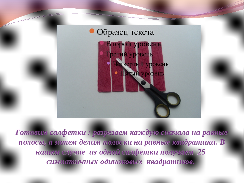 Готовим салфетки : разрезаем каждую сначала на равные полосы, а затем делим п...