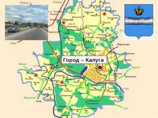 Город – Калуга