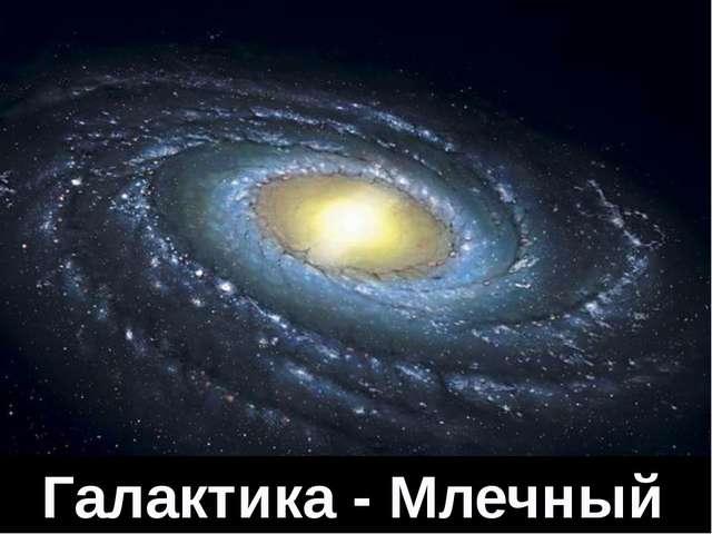 Галактика - Млечный путь