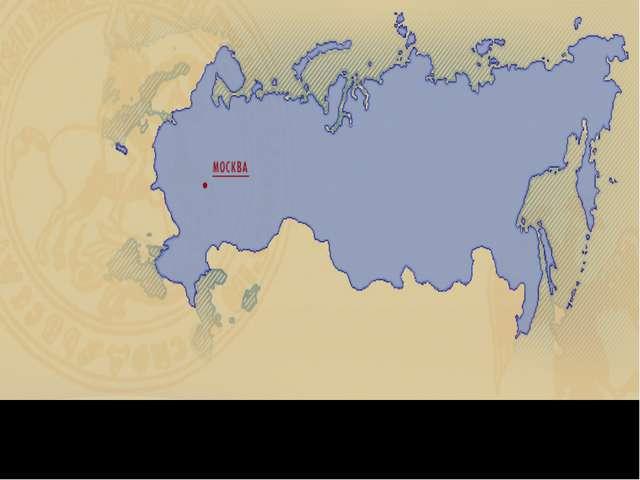 Страна - Россия