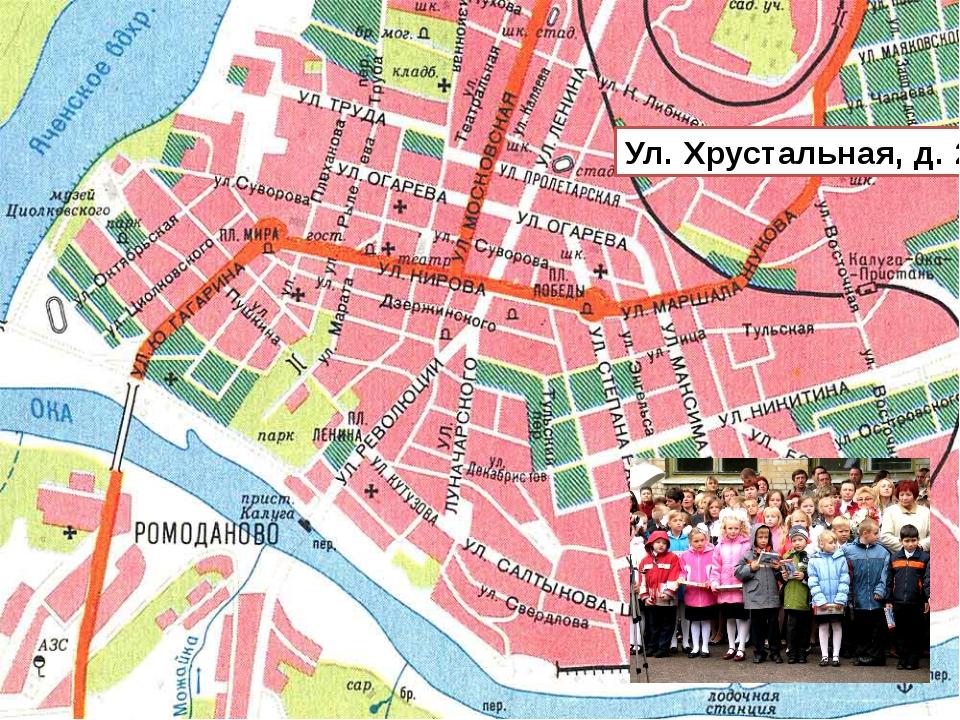 Ул. Хрустальная, д. 2