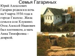 Семья Гагариных Юрий Алексеевич Гагарин родился в ночь на 9 марта 1934 года в