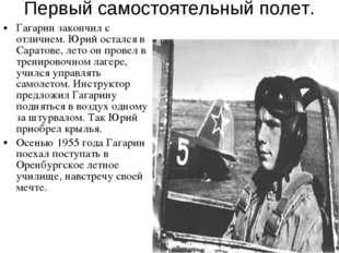 Первый самостоятельный полет. Гагарин закончил с отличием. Юрий остался в Сар