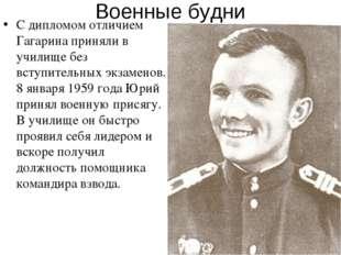 Военные будни С дипломом отличием Гагарина приняли в училище без вступительны