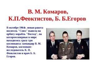 В. М. Комаров, К.П.Феоктистов, Б. Б.Егоров В октябре 1964г. новая ракета носи