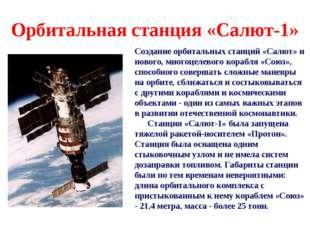 Орбитальная станция «Салют-1» Создание орбитальных станций «Салют» и нового,
