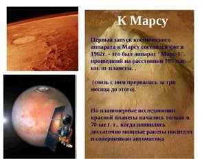 Первый запуск космического аппарата к Марсу состоялся уже в 1962г. - это был
