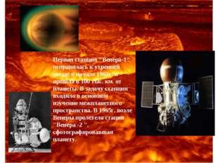 """К Венере Первая станция """"Венера-1"""" отправилась к утренней звезде в начале 196"""