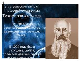 В России одним из первых этим вопросом занялся Николай Иванович Тихомиров в 1