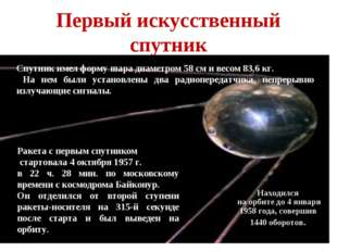 Первый искусственный спутник Находился на орбите до 4 января 1958 года, совер
