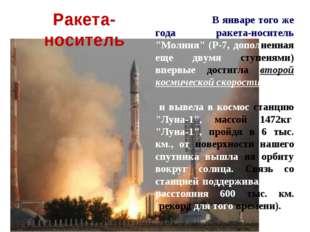 "Ракета-носитель В январе того же года ракета-носитель ""Молния"" (Р-7, дополнен"